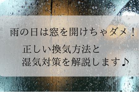 雨の日は換気をするときに窓を開けてはいけない