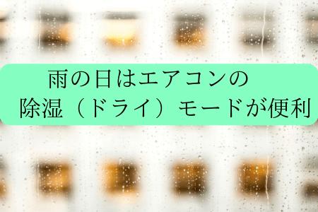 雨の日はエアコンのドライモードを使って除湿する