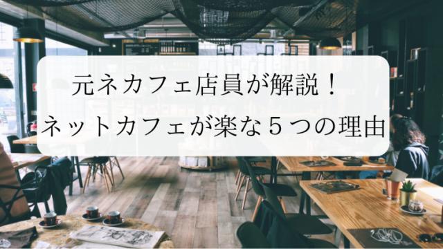 元ネカフェ店員が解説するネットカフェのバイトが楽な理由