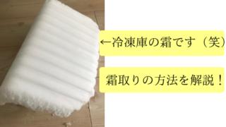 冷凍庫の霜取りの方法