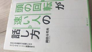 【岡田斗司夫】頭の回転が速い人の話し方【レビュー】