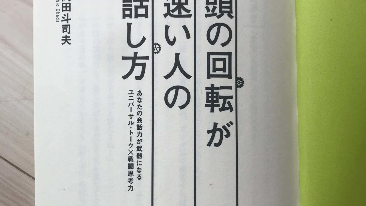 頭の回転が速い人の話し方 岡田斗司夫