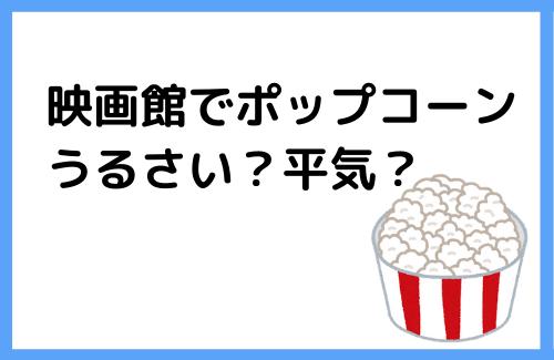 映画館でポップコーンうるさい