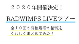 【RADWIMPS】LIVE TOUR 2020の日程と会場のまとめ