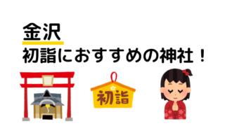 金沢 初詣 おすすめの神社