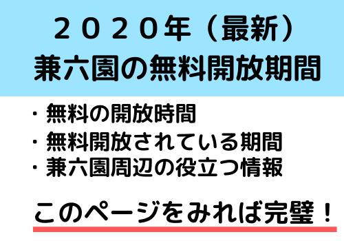 兼六園 無料開放 2020年
