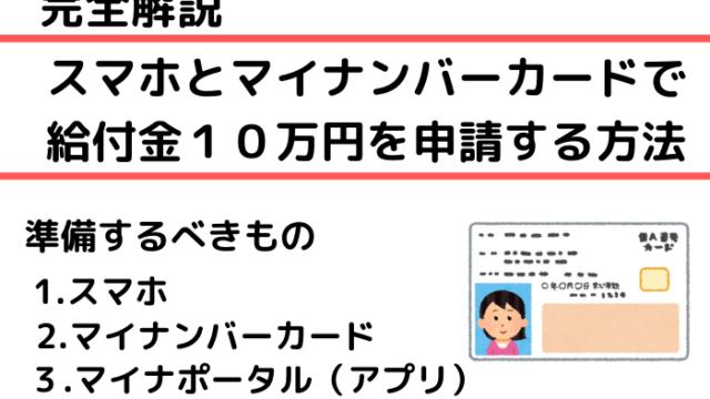 【手順】スマホとマイナンバーで特別定額給付金10万円を申請する方法と準備すること