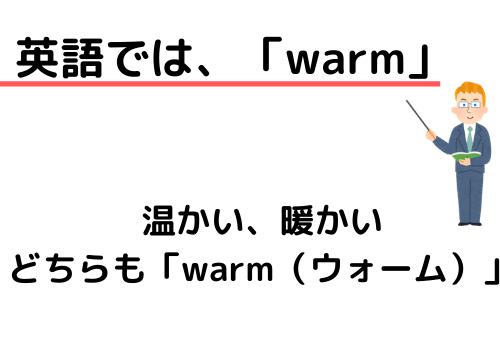 「温かい」と「暖かい」の英語表現