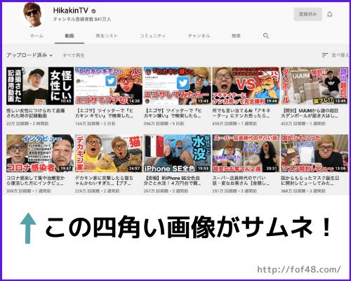YouTubeのサムネイル画像